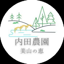 内田農園 福井県福井市